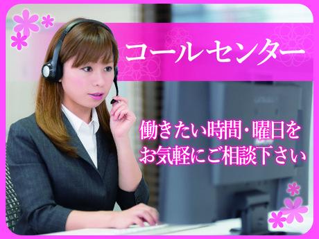【短期】土日のみOK!株主総会に関するお問合せ受付/時給1100円